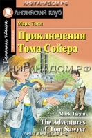 Приключения Тома Сойера / The Adventures of Tom Sawyer: Pre-Intermediate