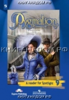 Pygmalion: A Reader for Spotlight 9 / Пигмалион. Книга для чтения. 9 класс